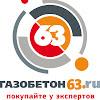 Газобетон63.ру