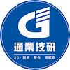 GIT通業技研