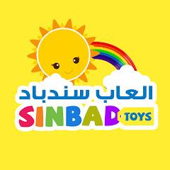 العاب سندباد - Sinbad Toys Net Worth