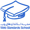 Web Standards School