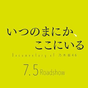 公式映画『いつのまにか、ここにいる Documentary of 乃木坂46』 YouTube