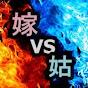 嫁vs姑バトル話ch【ヨメトメch】