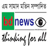 BD News Eye