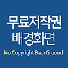 No Copyright BackGround