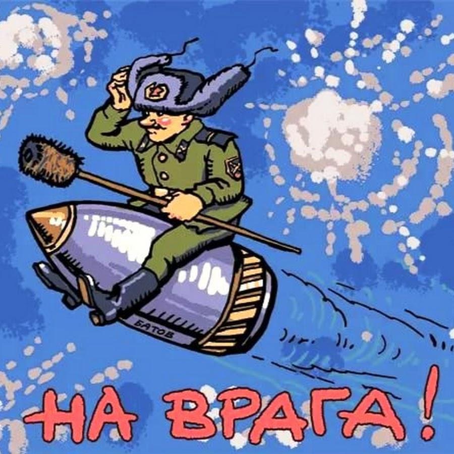 Открытка мужчине, день ракетных войск смешные картинки