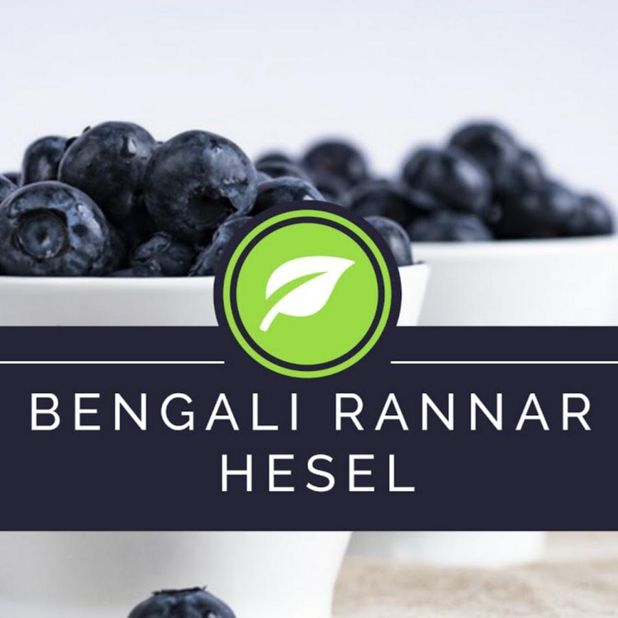 Bengali Rannar Hesel - YouTube