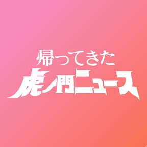無料テレビで【DHC】ニュース女子を視聴する