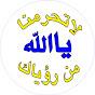 لا تحرمنا من رؤياك يا الله on subsvolume.com