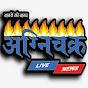 Agnichakr Live News