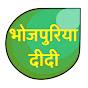 Bhojpuriya Didi
