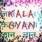 Kala Gyan