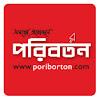 Poriborton