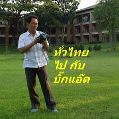 ทั่วไทย ไป กับ บิ๊กแอ๊ด
