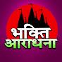 Bhakti Aradhana