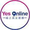 Yes Online 一對一線上英文家教
