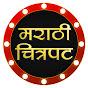 Marathi Chitrapat