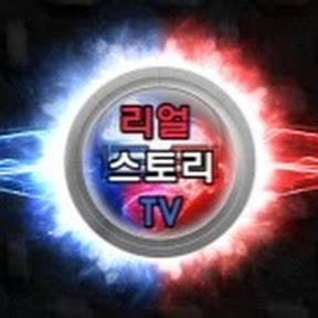 리얼스토리TV
