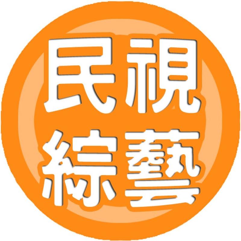 民視綜藝娛樂 Formosa TV Entertainments
