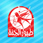 قناة طيور الجنة | toyoraljanahtv Youtube Channel Statistics