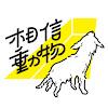 相信動物協會