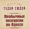 Экскурсии по Одессе Тудой -Сюдой