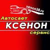 Автосвет Сервис Xenon38