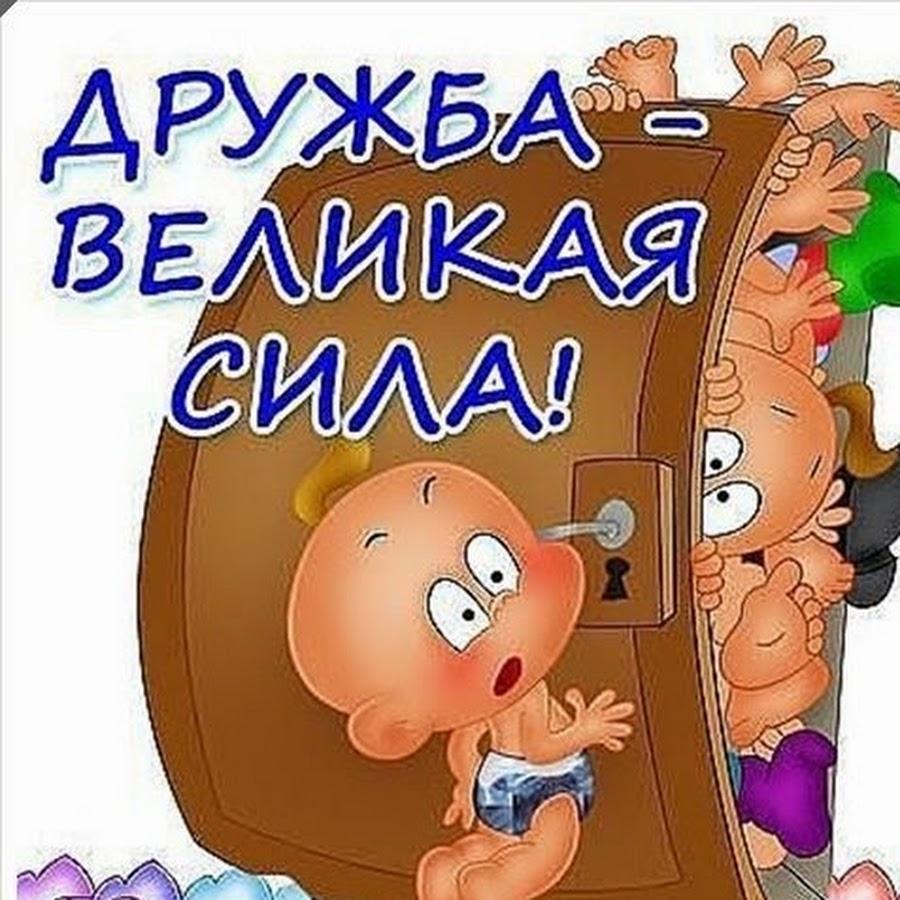 Открыток третьяковская, про друзей картинки прикольные смешные