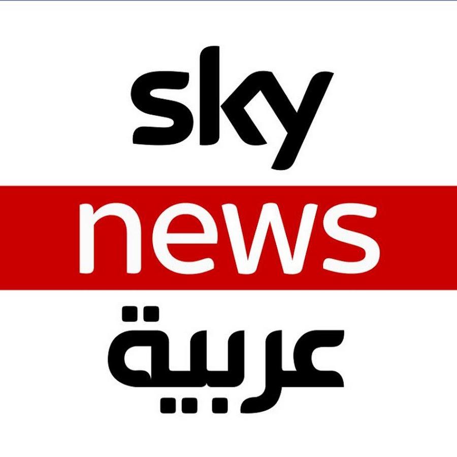 """Résultat de recherche d'images pour """"سكاي نيوز عربية مباشر"""""""
