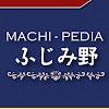 MACHI-PEDIAふじみ野チャンネル