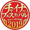 ChinaFestival / チャイナフェスティバル
