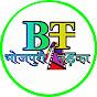 Bhojpuri Tadaka Hai Ye