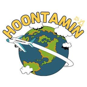 훈타민 Hoontamin