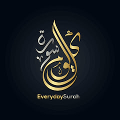 كل يوم سورة Every Day Surah Net Worth