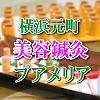 横浜元町健康美容鍼灸プアメリア