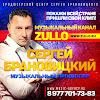 Музыкальный канал ZULLO