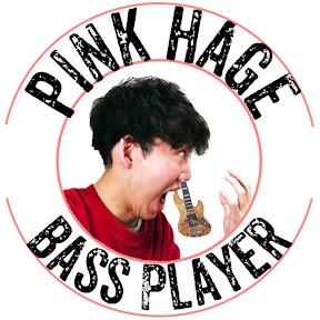 pinkhage_bassplayer YouTuber