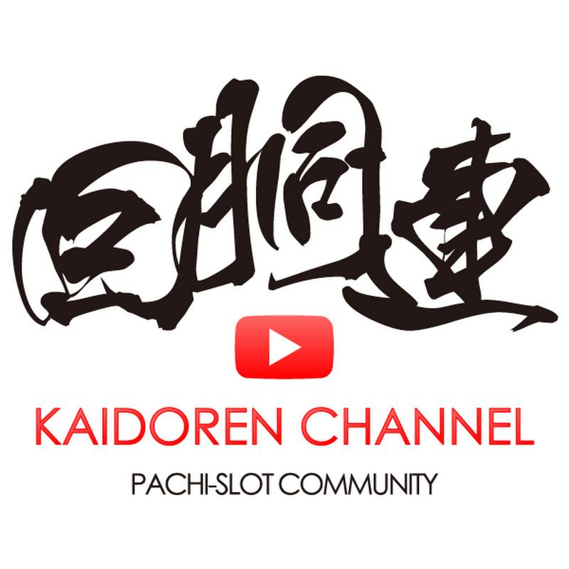 回胴連チャンネル