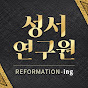 11HN 성서연구원