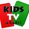 Kids Tv Arabic -أغاني أطفال صغار