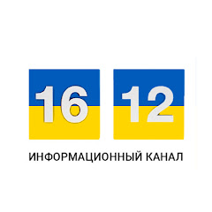 Информационный канал «16/12»