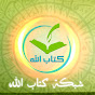 The Book Of Allah شبكة كتاب الله