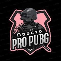 Просто Pro PUBG
