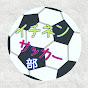 イチネンサッカー部