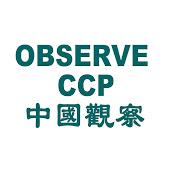 中國觀察 Channel Videos