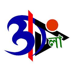 Otho Bangla Net Worth