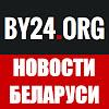 Новости Беларуси на сайте by24.org