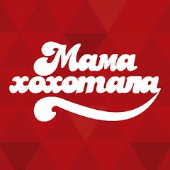 Мамахохотала