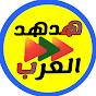 هدهد العرب