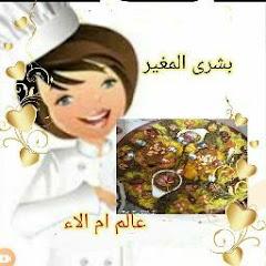 عالم ام الاء- aalam oum alae