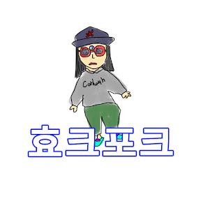 효크포크 Krazy girl 순위 페이지